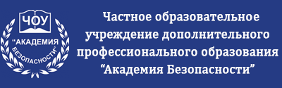 "ЧУ ДПО ""Академия Безопасности"""